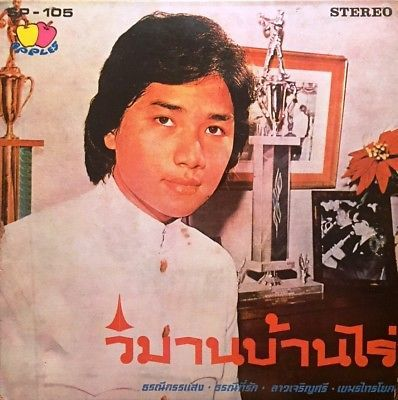 Gripsweat - THAI #58 MEGA RARE FUNK SOUL BREAKS DOPE LOOPS SAMPLES