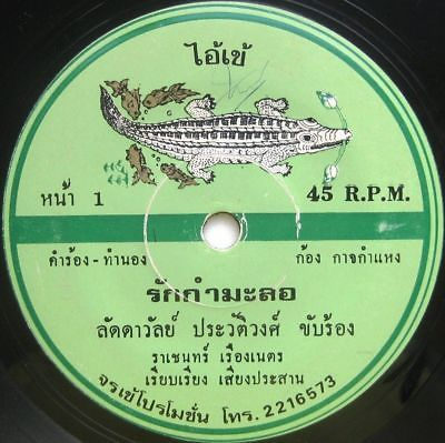 Gripsweat - THAI #64 SLOW DEEP FUNK BREAKS SOUL SAMPLES