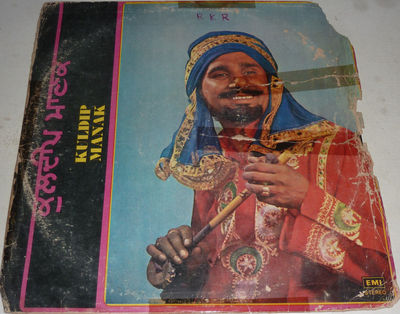 Gripsweat - Kuldip Manak - Maa Hundi A Maa (1980) - LP Vinyl